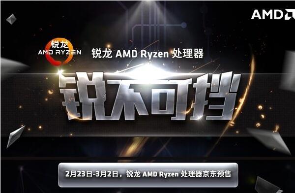 2017年3月AMD热门处理器CPU报价表