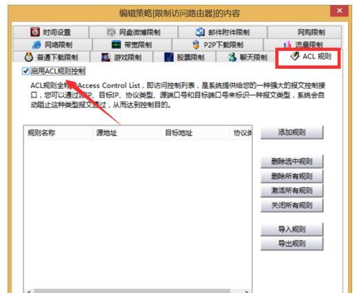 怎么阻止局域网电脑登陆路由器后台管理界面