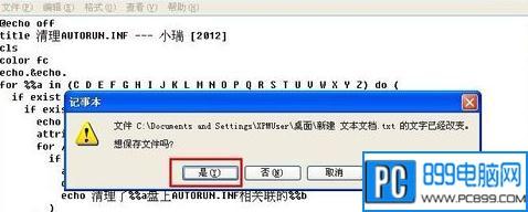 XP怎样解决本地磁盘打不开怎么办