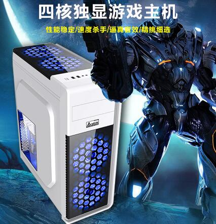 LOL英雄联盟 AMD独显四核台式电脑主机 1050元游戏组装机