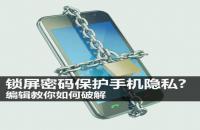 手机解锁密码忘记解决办法及步骤