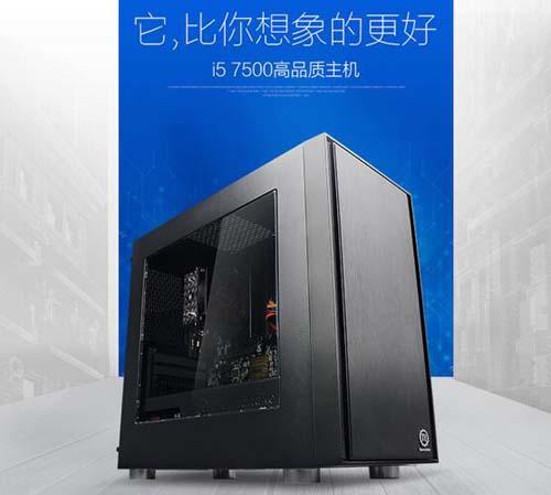 【宁美】2599元酷睿i5 7500核显台式组装电脑办公主机DIY兼容机
