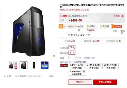 【宁美】2499元AMD 870K/4G独显DIY组装机守望先锋台式电脑主机