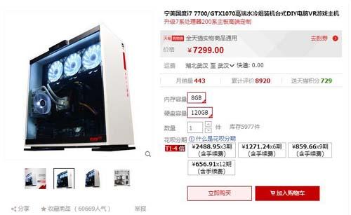 【宁美】7299元i7 7700/GTX1070高端水冷组装电脑游戏主机