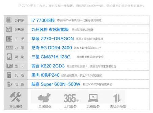 【宁美】5499元I7 7700/K620图形工作站建模设计渲染电脑主机