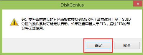 怎么将硬盘分区从guid或gtp格式转换为mbr格式(图解教程)
