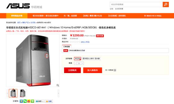华硕顽石M32CD和华硕灵睿K20CD降价促销