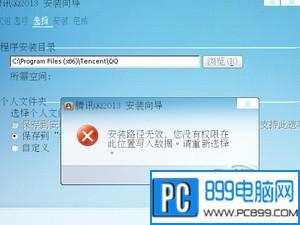 QQ安装时显示路径无效怎么办
