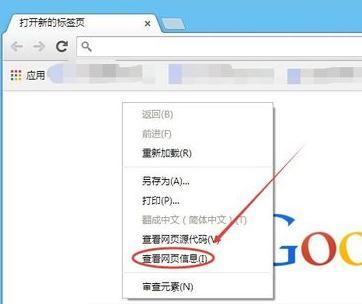 谷歌浏览器怎么屏蔽广告 谷歌浏览器屏蔽广告的方法
