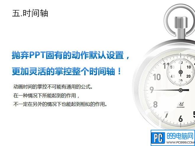 PPT制作教程:ppt时间轴动画制作的应用