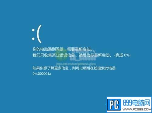 win8.1系统蓝屏提示错误代码c000021a的原因及解决方法