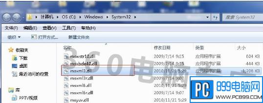 打开QQ时候提示initialization failure怎么解决的方法