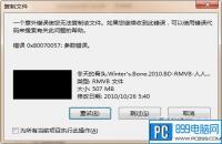 win10更新出现错误代码0x80070057解决方案