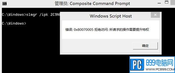 错误代码0x80070005的解决方法有哪些?