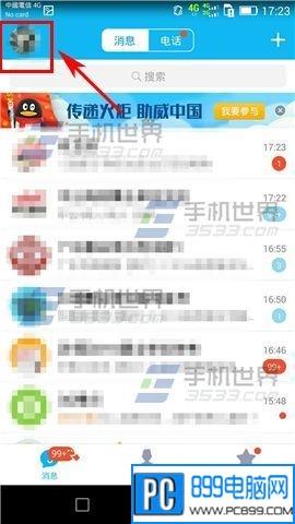关于手机QQ怎么设置空白昵称