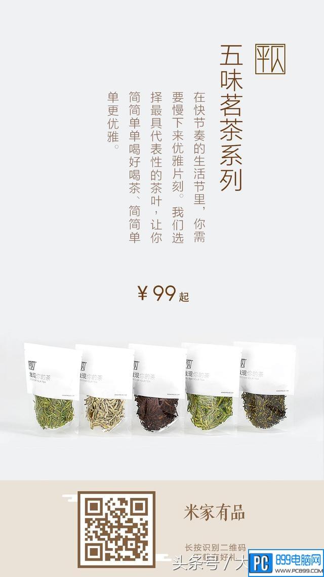 小米推出的米家有品是什么