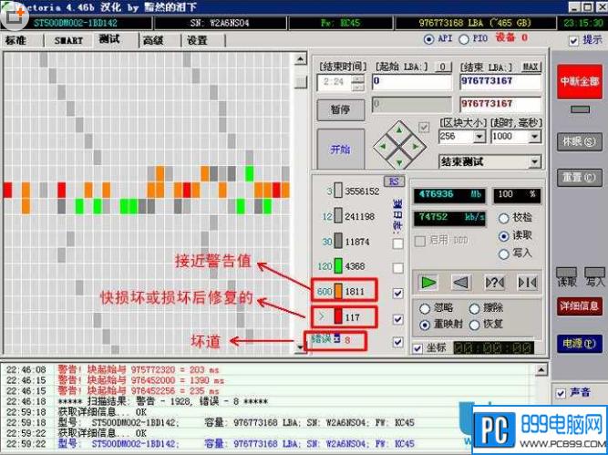 图文说明用victoria怎么修复硬盘坏道的教程分析