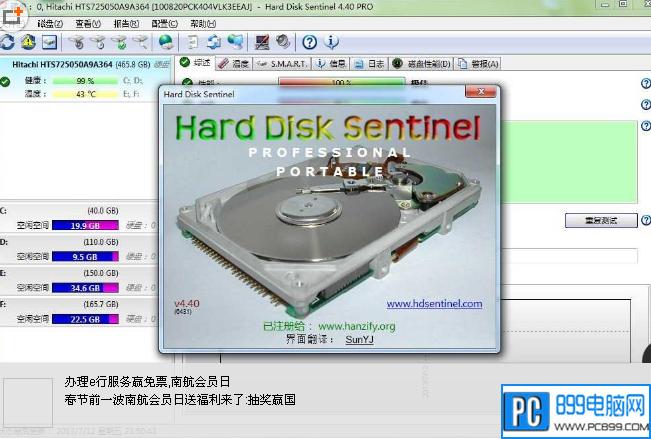 对比说明硬盘坏道检测工具那个好,硬盘坏道检测工具有哪些