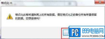 图文介绍u盘怎么格式化的操作教程u盘怎么格式化的方法