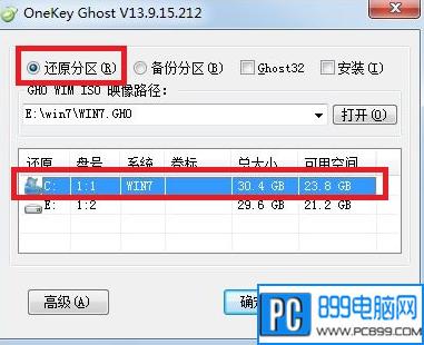 图文介绍onekey一键还原软件重装win7系统的操作教程