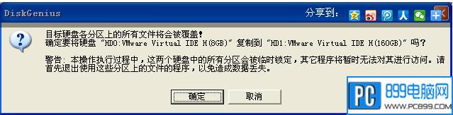 文说明DiskGenius怎么复制硬盘的操作方法、 DiskGenius复制硬盘的方法