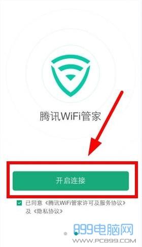 出门手机没流量了咋办,腾讯wifi管家帮你忙,解决你的流量荒!