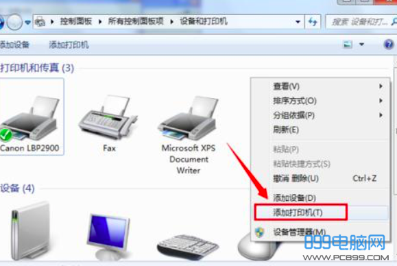 win7提示unknown device,驱动器无法识解决方法