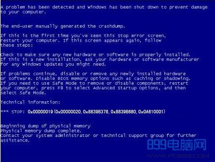 电脑开机蓝屏和系统使用中蓝屏的处理方法经验总结