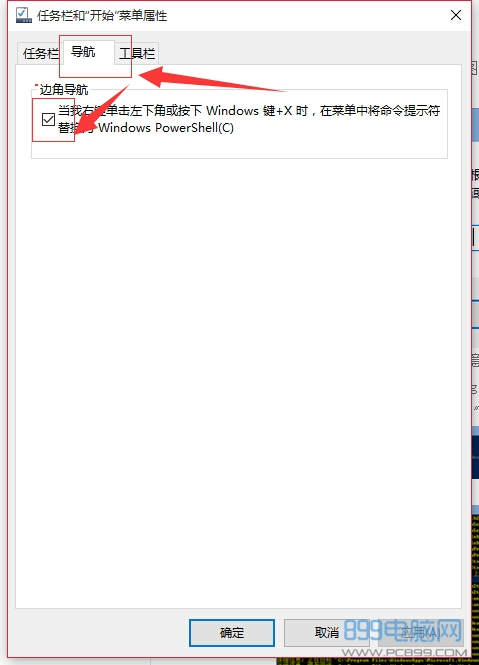 Win10系统点通知栏没反应 开始菜单无法打开怎么办