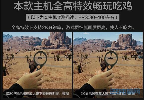 4999元酷睿i7搭配GTX1060吃鸡游戏电脑配置推荐