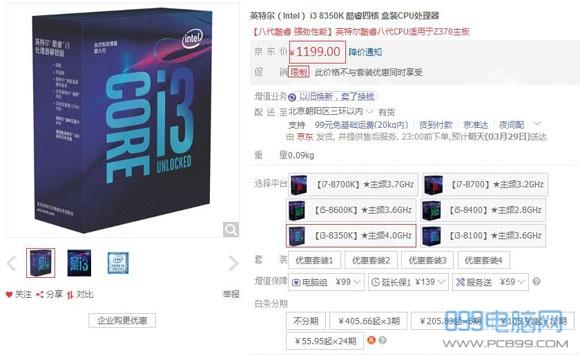 4209元i3 8350K搭配GTX1050的电脑主机配置