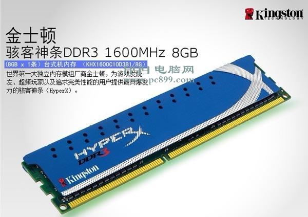 金士顿骇客8GB DDR3 1600