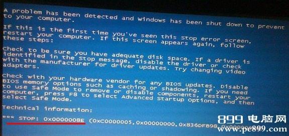 电脑蓝屏时提示0x0000008e是怎么回事