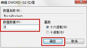 插入移动硬盘提示磁盘被写保护怎么办
