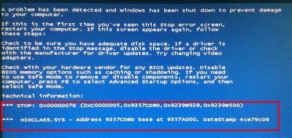 系统蓝屏错误代码0x0000007e怎么办