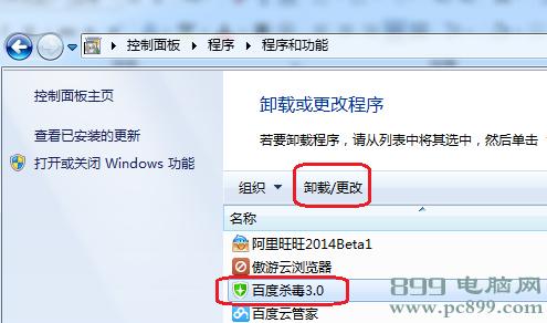 无法卸载百度杀毒 开机提示BaiduSdTray.exe损坏