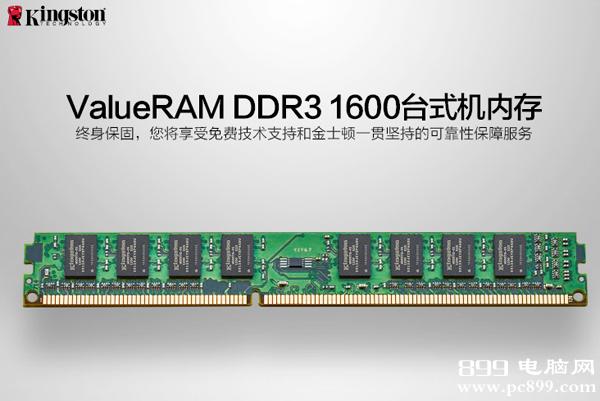 金士顿8GB DDR3-1600内存