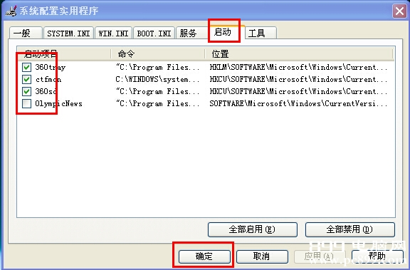 msconfig命令手动关闭多余的开机启动项和系统服务提高电脑启动速度