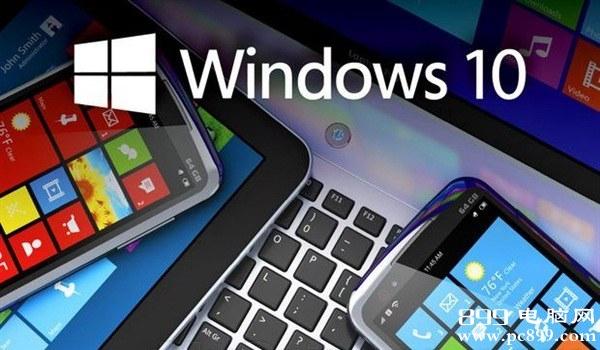 Win10有哪些版本 区别是什么 PC用什么版本好