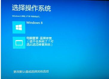 开机出现电脑管家蓝屏修复怎么取消